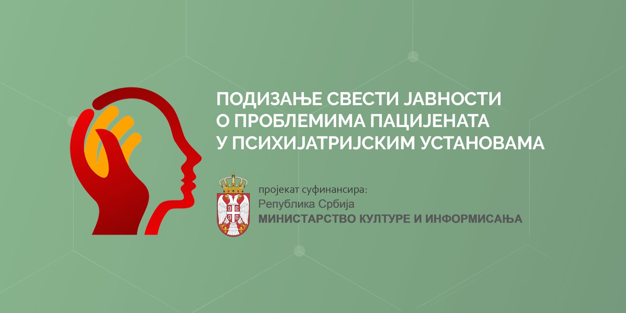Projekat Ministarstvo 2018